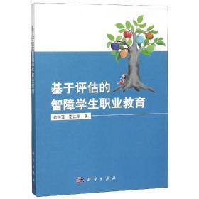 基于评估的智障学生职业教育俞林亚