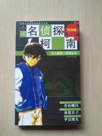 小说名侦探柯南(特别篇)给工藤新一的挑战书:怪鸟传说之谜