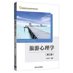 旅游心理学(第3版)