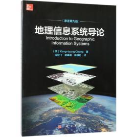 地理信息系统导论 张康聪 科学出版社 9787030604453
