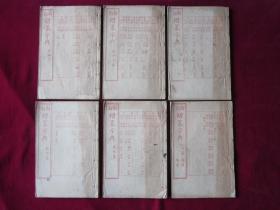新订增篆字典(康熙字典)全6册.