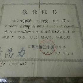 85年修业证书