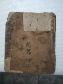 道教《正一天师奏名金科》。传度科仪全本。。附天坛玉格。160页