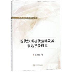 现代汉语祈使范畴及其表达手段研究