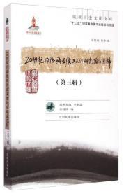 20世纪内陆欧亚历史文化研究论文选粹:第三辑