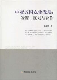 中亚五国农业发展 资源  区划与合作
