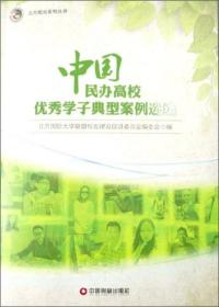 中国民办高校优秀学子典型案例选编
