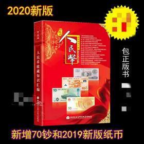 2020年最新版人民币收藏知识汇编