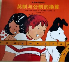 汉声数学图画书,英制与公制的换算