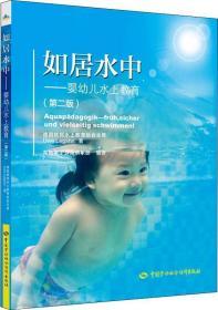 如居水中——婴幼儿水上教育(第2版)