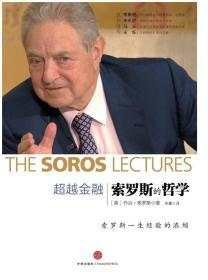 超越金融:索罗斯的哲学(原版影印版)