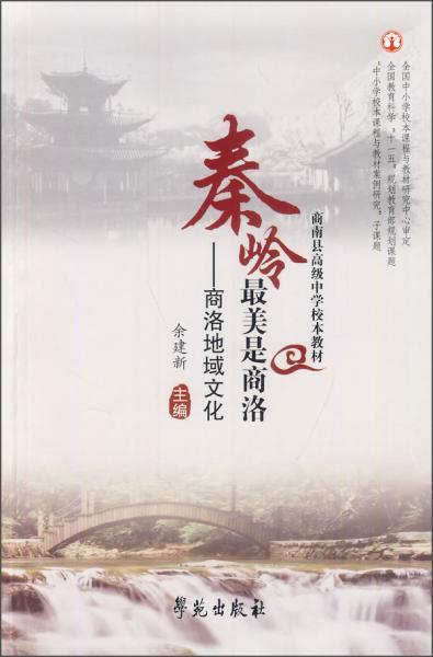 秦岭最美是商洛 : 商洛地域文化