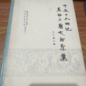 著名学者吴于廑(1913—1993)签名本《十五十六世纪东西方历史初学集》,永久保真,假一赔百。