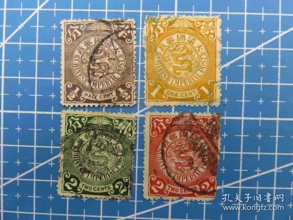 大清国邮政--蟠龙邮票--不同面值4枚--信销票(36)