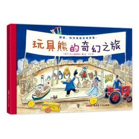 贝贝熊童书馆:玩具熊的奇幻之旅  (精装绘本)