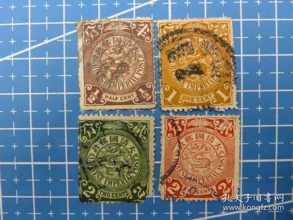 大清国邮政--蟠龙邮票--不同面值4枚--信销票(38)