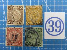 大清国邮政--蟠龙邮票--不同面值4枚--信销票(39)
