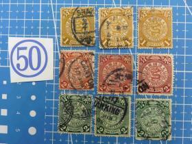 大清国邮政--蟠龙邮票--面值壹分和贰分共9枚--信销票(50)