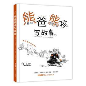 贝贝熊童书馆:熊爸熊孩写故事  (精装绘本)