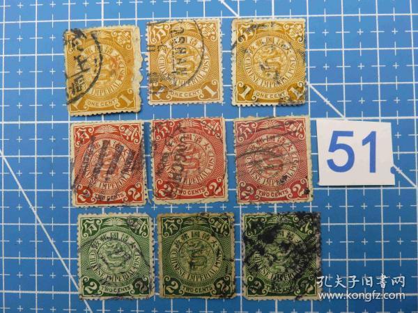 大清国邮政--蟠龙邮票--面值壹分和贰分共9枚--信销票(51)