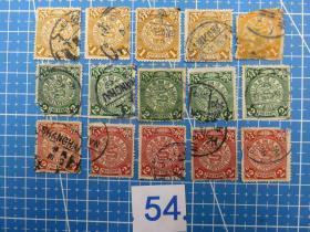 大清国邮政--蟠龙邮票--面值壹分和贰分共15枚--信销票(54)