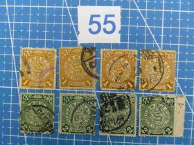 大清国邮政--蟠龙邮票--面值壹分和贰分共8枚--信销票(55)