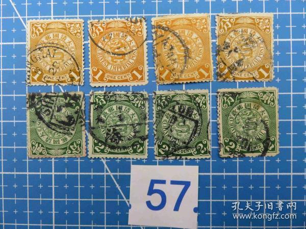 大清国邮政--蟠龙邮票--面值壹分和贰分共8枚--信销票(57)
