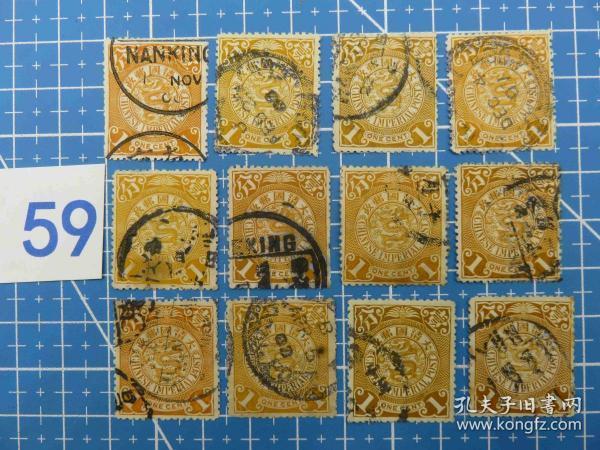 大清国邮政--蟠龙邮票--面值壹分共12枚--信销票(59)