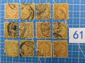 大清国邮政--蟠龙邮票--面值壹分共12枚--信销票(61)