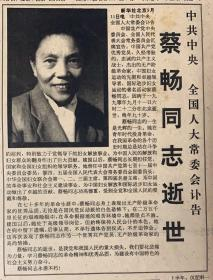 广西日报          1990年全套共3份1*中共中央全国人大常委会讣告蔡畅同志逝世66元