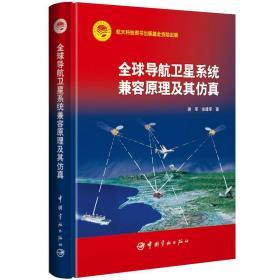 全球导航卫星系统兼容原理及其仿真