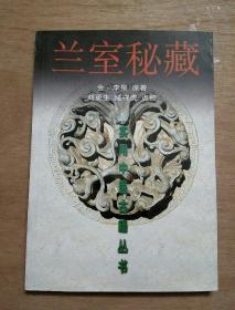 兰室秘藏 (2000年1版1印 仅4000册)