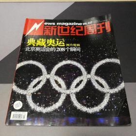 新世纪周刊,典藏奥运图片特辑,北京奥运会的208个瞬间