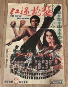 李小龙2开大电影海报《猛龙过江》bruce lee