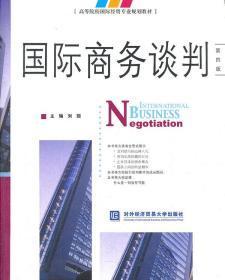 二手国际商务谈判 第四版 刘园 对外经贸大学出版社