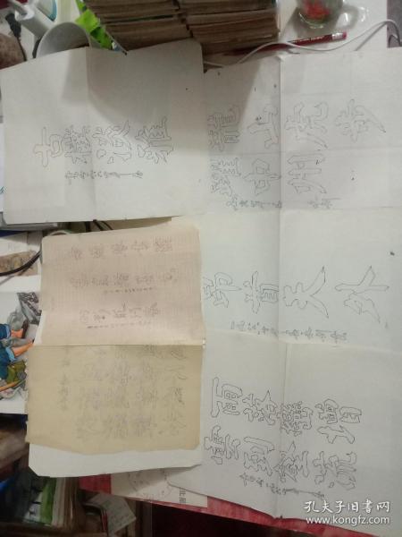 空心字7张,王永钊。福建省书法学会,