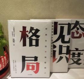 见识格局态度吴军全三册合售