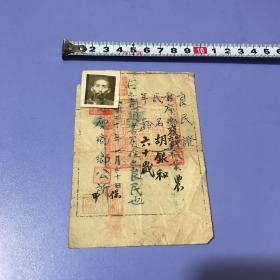 1941年江阴县仓廪乡良民证(日本侵华罪证)