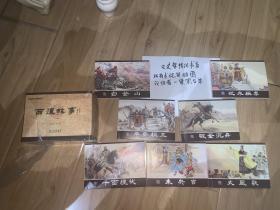 西汉故事(50开 连环画 第1辑共7册 一版一印)