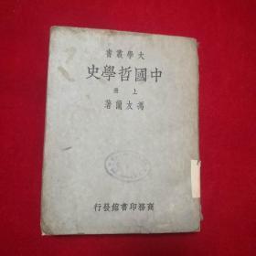 民国33年版,冯友兰名著【大学丛书】《中国哲学史》 上册,土纸本,品见图
