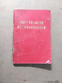 中国共产党第八届扩大的第十二次中央委员会全会公报(96开,有毛林像)