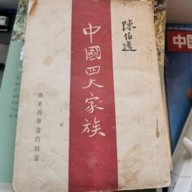 中国四大家族