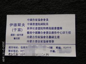 名人名片 伊德尔夫(于富) 国家一级作家书法家,中作协会员 中国书画院副院长