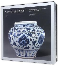 故宫博物院藏元代瓷器(Y)