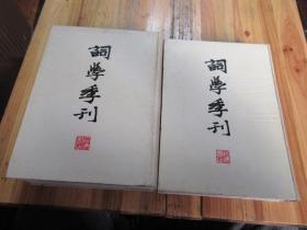 《词学季刊》(上下)精装
