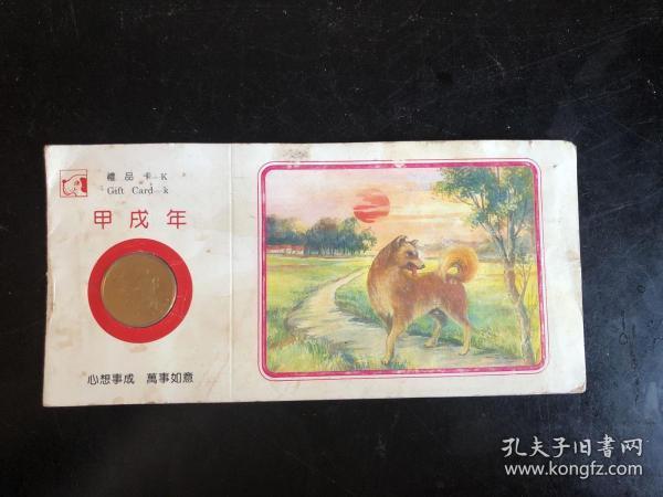礼品卡之1994狗年