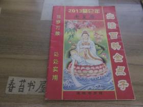 老皇历【2013癸巳年】