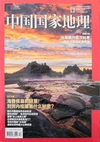 中国国家地理2017年第12期〈总686期)