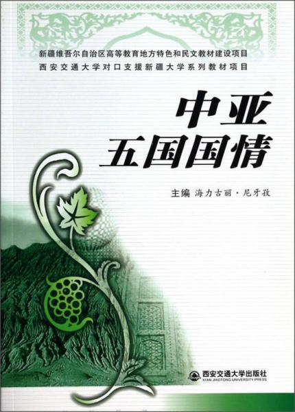 中亚五国国情