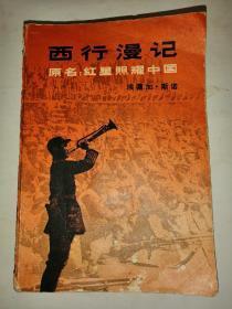 西行漫记   原名: 红星照耀中国